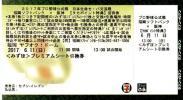 即決【みずほプレミアムシート】6/11(日) ソフトバンクvs阪神 ヤフオクドーム