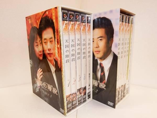 韓国ドラマ/天国の階段/DVD/1~8話/DVD BOX1・2/NGシーン集付き/USED品