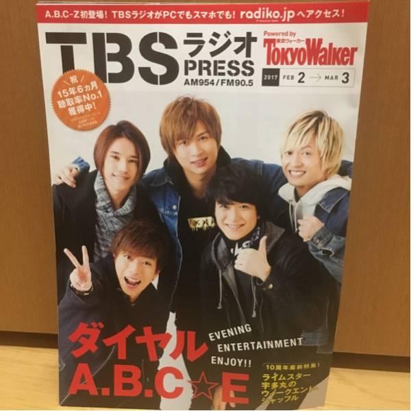 A.B.C-Z TBSラジオPRESS