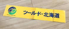ツール・ド・北海道 ステッカー