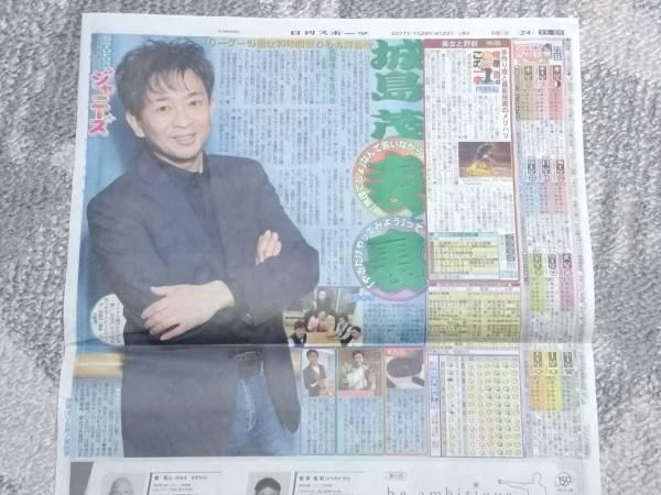 TOKIO 城島茂 日刊スポーツ特集記事『Saturdayジャニーズ』切手可
