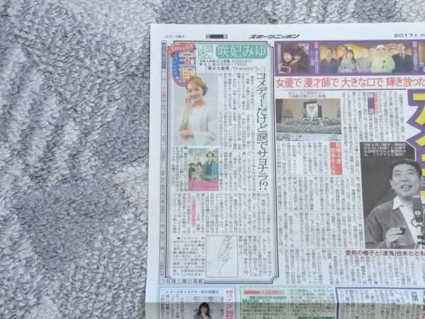宝塚雪組 咲妃みゆ スポニチ特集記事「Saturday宝塚」切手可