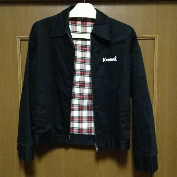 Kemuri ワークジャケット(黒)送料無料