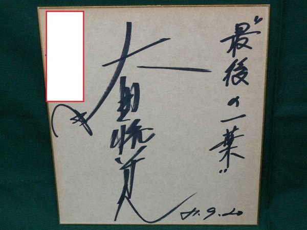 【太田裕美】 直筆サイン色紙 (宛名入り)☆貴重