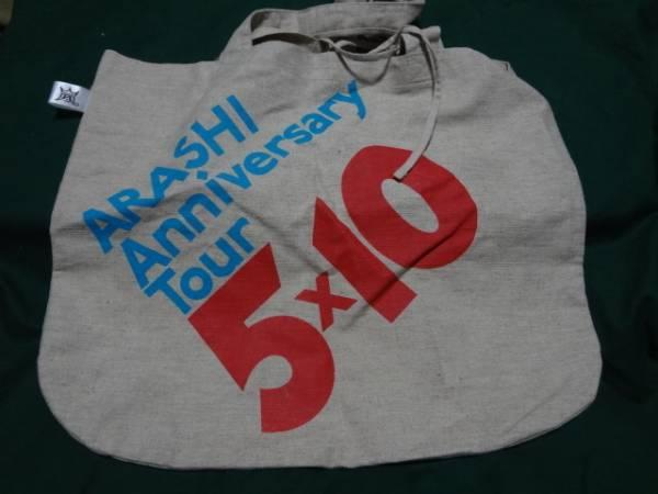 ■美品ツアーバッグ「ARASHI anniversaryTour5×10」2:嵐■