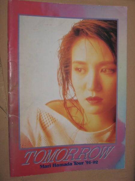 浜田麻里 パンフレット TOMORROW Mari Hamada TOUR '91~92 ライブグッズの画像