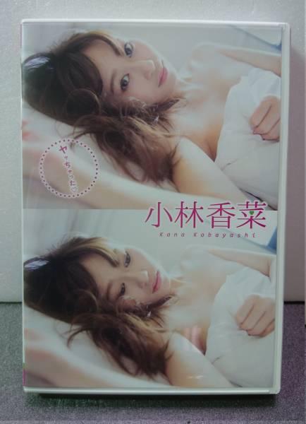 ヤッちゃった 小林香菜 元AKB48 FTBD-006 双葉社 2017/04/17発売 ライブ・総選挙グッズの画像