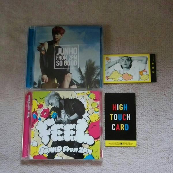 JUNHO ジュノ 2PM SO GOOD FEEL CD2枚セット