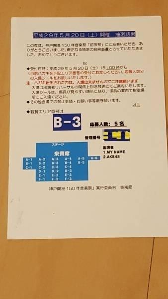 神戸開港150年祭 前夜祭 5/20 AKB48 MYNAME ライブ ブロックB-3 1~4名まで入場可能