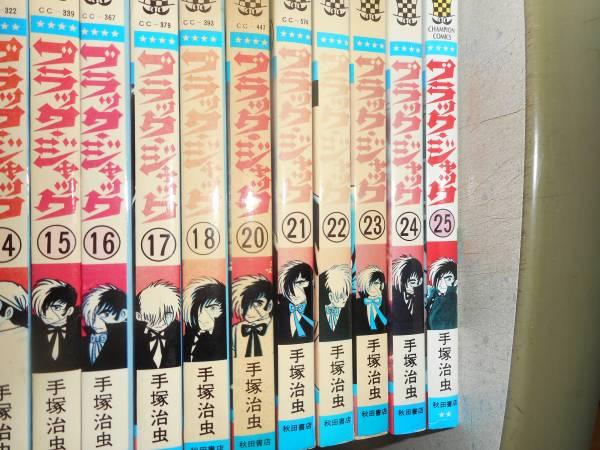 YY-5☆ブラックジャック 11冊 手塚治虫 秋田書店 チャンピオン 初版 グッズの画像