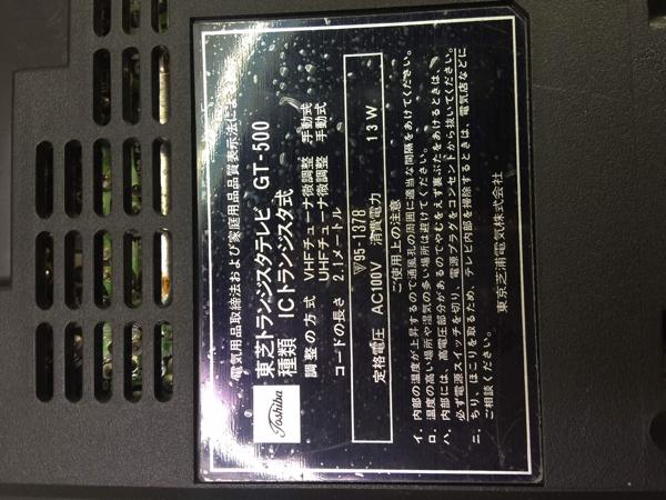 TOSHIBA トランジスタテレビ TV レトロ GT-500 アンティーク コレクション アンテナ 格安スタートA_画像3
