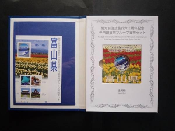 地方自治法施行60周年記念 千円銀貨 富山県 B 美品