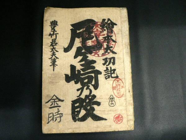 浄瑠璃 文楽 繪本太功記 尼崎の段 豊竹君太夫筆 落款あり