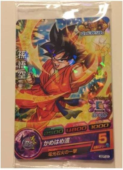 マルちゃん当選品 ドラゴンボールヒーローズ 孫悟空 GOPT-01