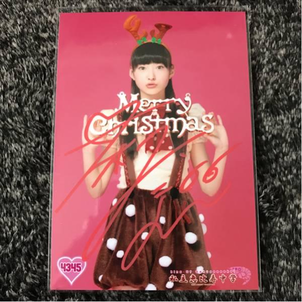 ☆即決☆ 私立恵比寿中学 松野莉奈 サイン 生写真 4345 ライブグッズの画像