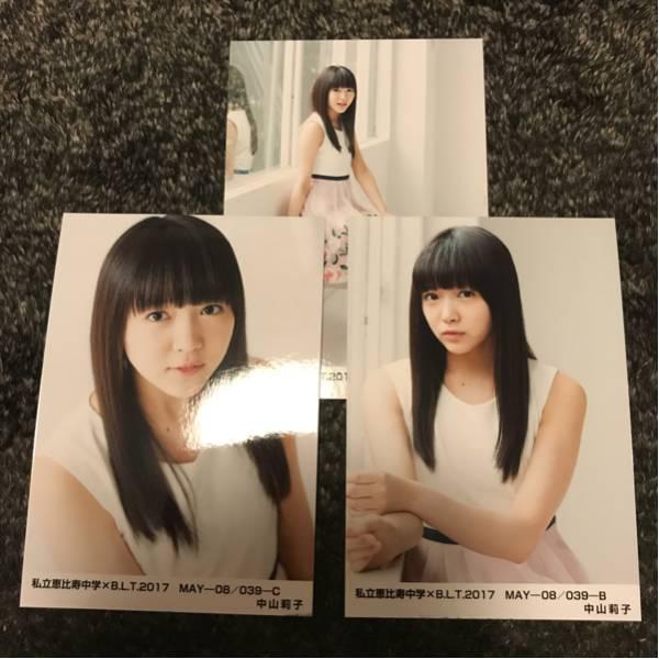 私立恵比寿中学 エビコレ vol.40 生写真 中山莉子 コンプセット ライブグッズの画像