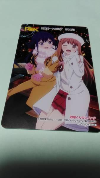 政宗くんのリベンジ コミックREX最新抽プレ図書カード グッズの画像