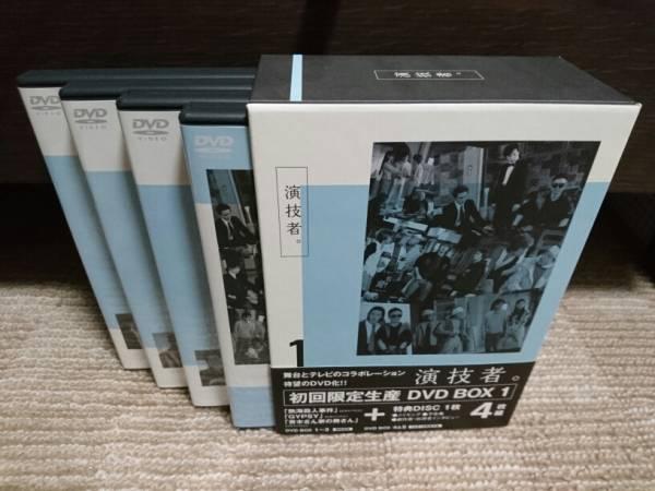 【嵐 DVD】演技者。初回限定生産 DVD BOX1 4枚組 熱海殺人事件/GYPSY/青木さん家の奥さん/特典Disc (少年タイヤ 相葉雅紀 櫻井翔 大野智)