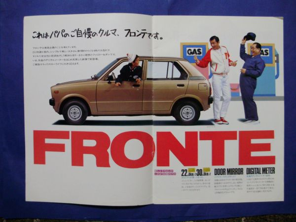 SUZUKI フロンテ カタログ_画像2