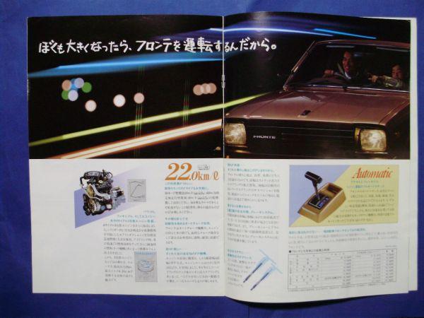 SUZUKI フロンテ カタログ_画像3