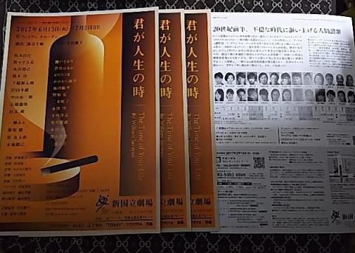 ]即決!!◆舞台『君が人生の時』 チラシ フライヤー 6枚◆坂本昌行(V6 20th Century) 野々すみ花 橋本淳