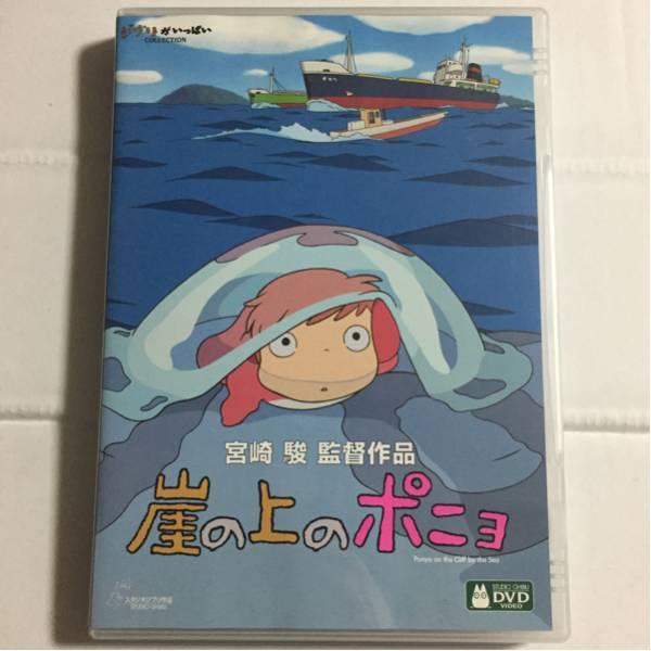 崖の上のポニョ DVD2枚組 グッズの画像