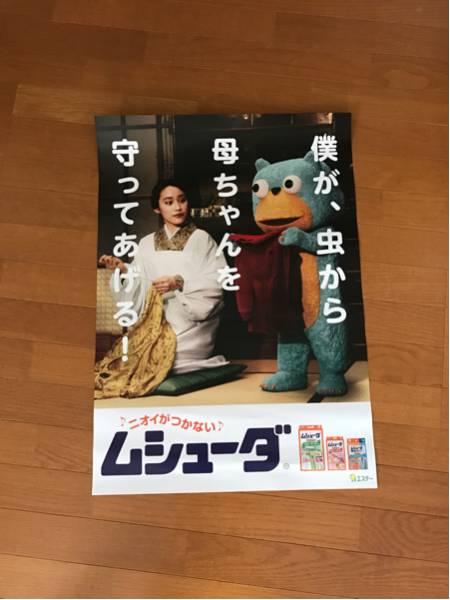 高橋愛 ムシューダ ポスター新品非売品当選品