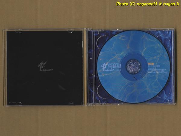 ★即決★ 飛輪海 (フェイルンハイ) - 日本限定販売盤、CD+DVD+フォトブック構成_画像3