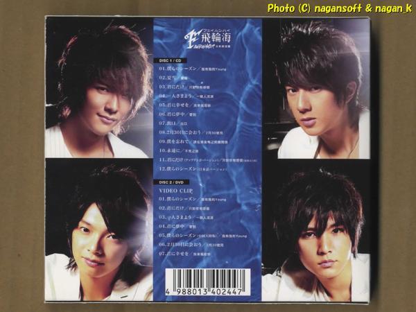 ★即決★ 飛輪海 (フェイルンハイ) - 日本限定販売盤、CD+DVD+フォトブック構成_画像2