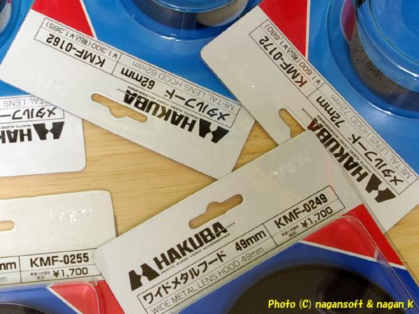 HAKUBA メタルフード 7種 未開封品 (メタルフード49、55、62、72、77mm、ワイドメタルフード49、55mm)_画像3