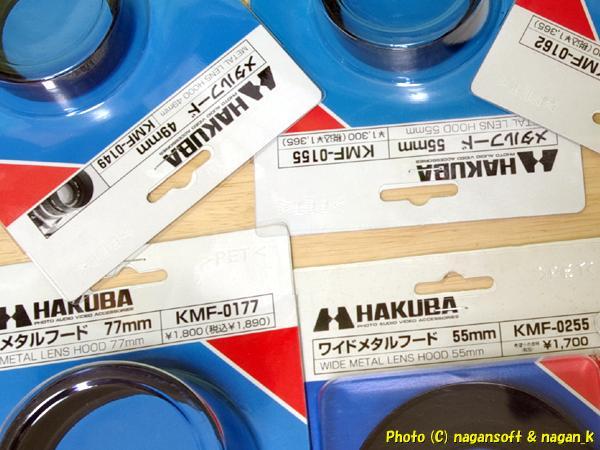 HAKUBA メタルフード 7種 未開封品 (メタルフード49、55、62、72、77mm、ワイドメタルフード49、55mm)_画像2