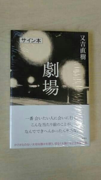定価スタート 又吉直樹 劇場 直筆サイン入り 初版 新品未読 送料164