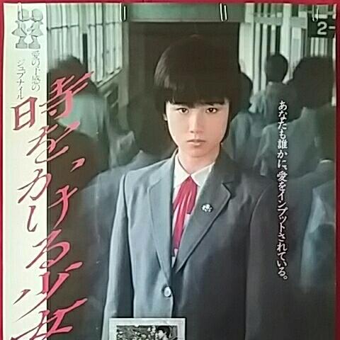 映画アイドルポスター「時をかける少女」原田知世/大林宣彦