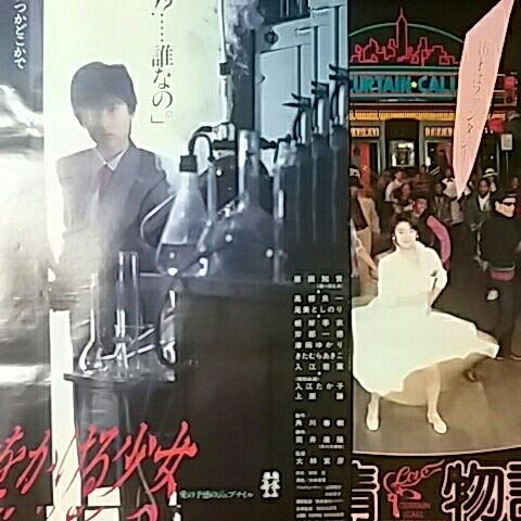 映画アイドルポスター「時をかける少女、愛情物語」原田知世 2枚セット