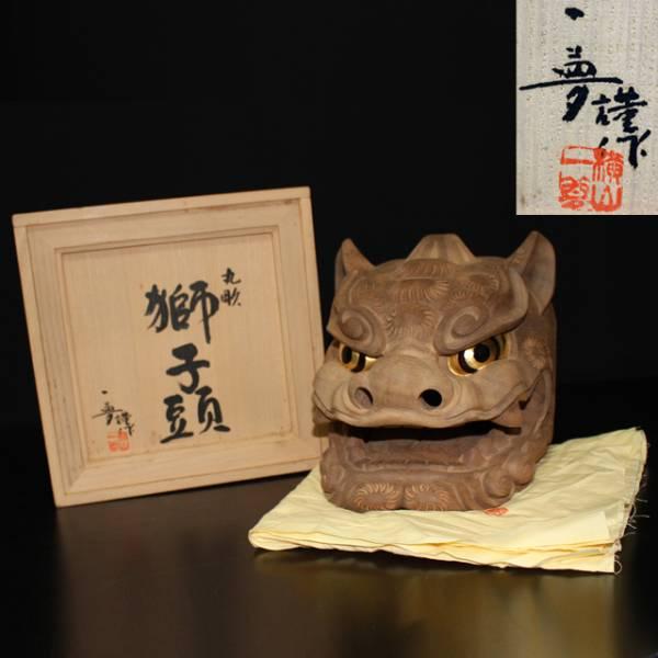 N1665 横山一夢 丸彫 獅子頭 獅子舞 木彫 富山県 共箱