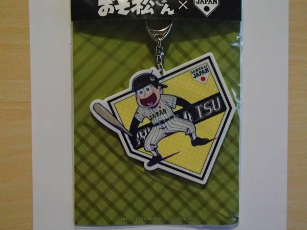 ★新品 おそ松さん 侍ジャパン コラボ 十四松 アクリルキーホルダー 野球★ グッズの画像