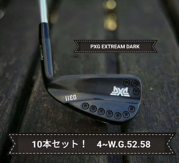 〔レア/入手困難〕PXG 0311 EXTREAM DARK 10本セット!三菱レイヨン最新OTl 95-S
