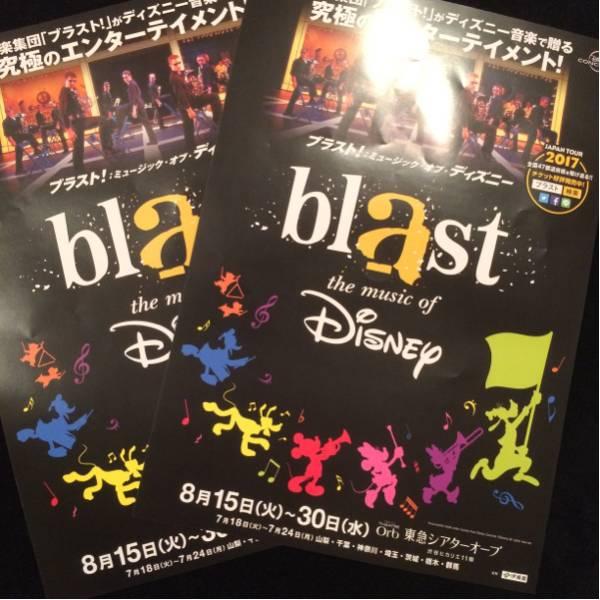 ミュージカルチラシ★blast the music of Disney 2枚セット