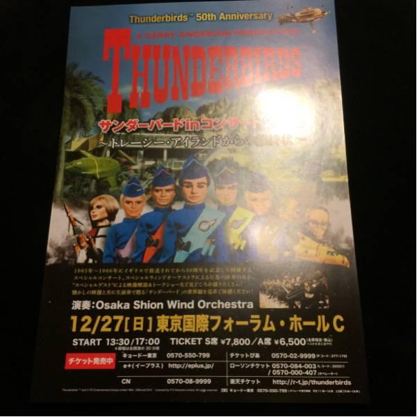 コンサートチラシ★サンダーバードinコンサート2015