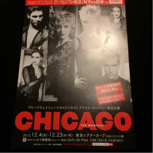ミュージカルチラシ★シカゴ アメリカ・カンパニー2015