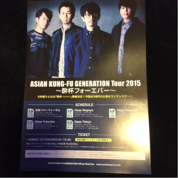 コンサートチラシ★ASIAN KUNG-FU GENERATION Tour 2015