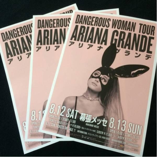 コンサートチラシ★Ariana Grande 3枚セット (4)