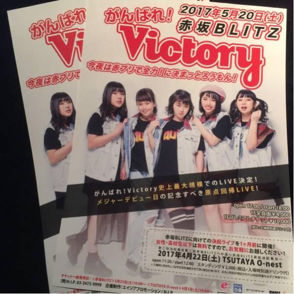 コンサートチラシ★がんばれ!Victory 2枚セット