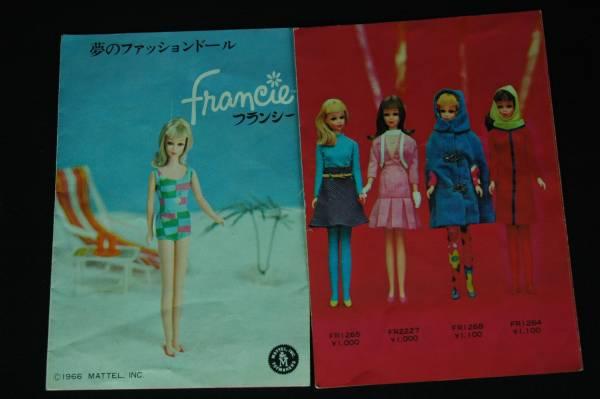 フランシー 夢のファッションドール カタログ