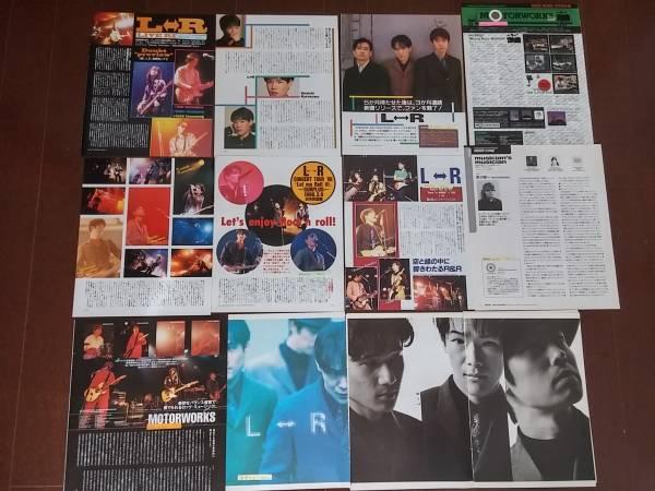 L-R/L⇔R/エルアール/MOTOWORKS/黒沢健一 切り抜き 32ページ