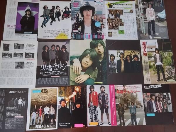 黒猫チェルシー/渡辺大知 切り抜き 65ページ