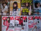 1円から色々カメラマン デジタルカメラマガジン キャパCAPA 14冊 大量カメラ関係雑誌まとめて