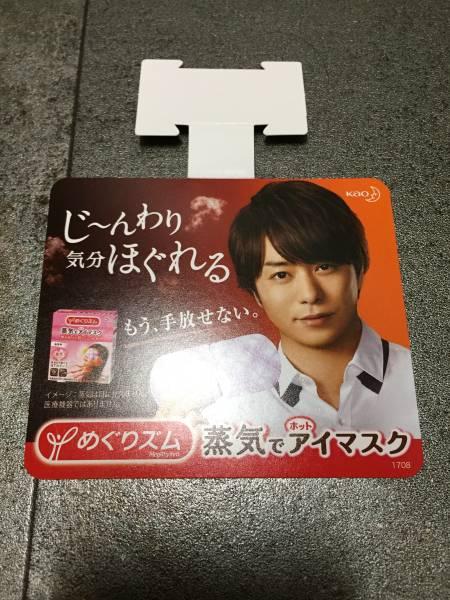 嵐 櫻井翔 めぐりズム 販促用 ミニポップ  POP