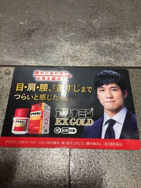 西島秀俊 アリナミンEXGOLD 販促用 ミニポップ  POP  非売品