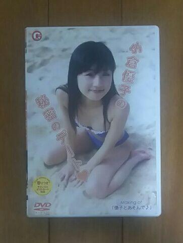 小倉優子の秘密のデート [DVD] グッズの画像